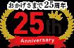 25周年記念