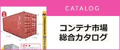 WEBカタログ1