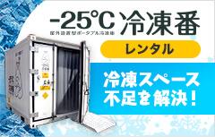 冷凍スペースのお悩みを解決!
