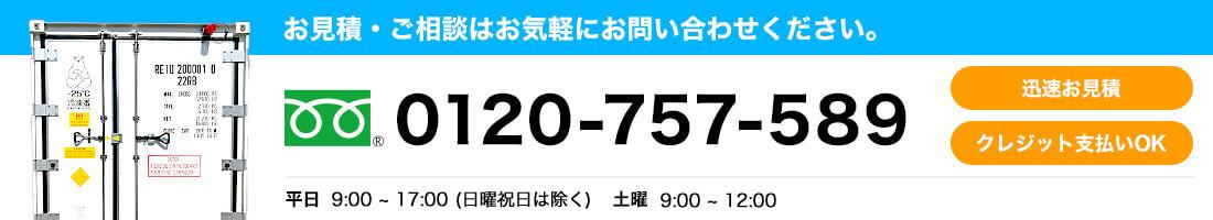0120-757-589