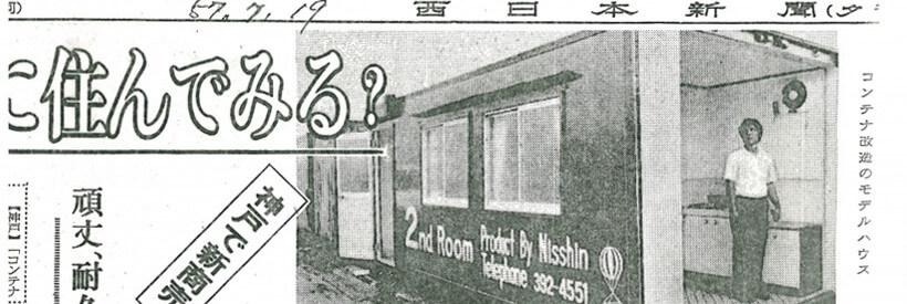 中古コンテナを改造したコンテナハウスが1982年日本に初登場