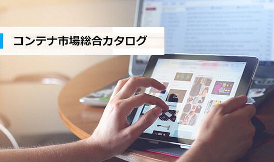 WEB総合カタログ