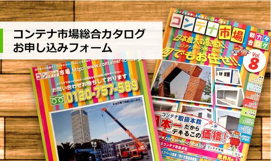 コンテナ市場総合カタログお申込みフォーム