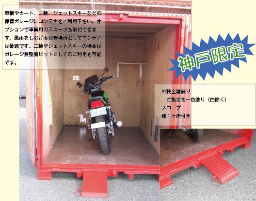 バイク保管用コンテナ
