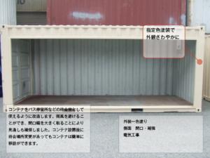 待合室用コンテナ