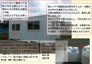 休憩所・救護室・小部屋 コンテナハウス
