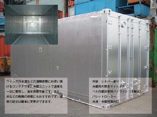 製品保管用コンテナ 通年温度管理可